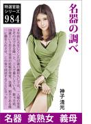 名器の調べ(愛COCO!)