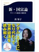 新・国富論 グローバル経済の教科書(文春新書)