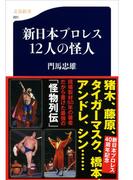 新日本プロレス12人の怪人(文春新書)