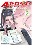 Aをねらえ!(2)(ダンガン・コミックス)