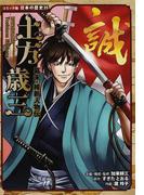 土方歳三 (コミック版日本の歴史)