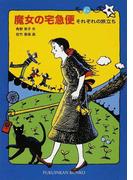 魔女の宅急便 その6 それぞれの旅立ち (福音館文庫)(福音館文庫)