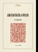高齢者雇用政策の日韓比較 (MINERVA人文・社会科学叢書)