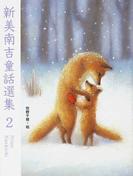 新美南吉童話選集 2