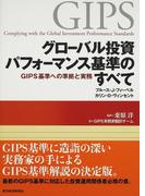 グローバル投資パフォーマンス基準のすべて GIPS基準への準拠と実務