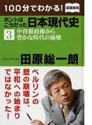 100分でわかる!ホントはこうだった日本現代史 図書館版 3 中曽根政権から豊かな時代の崩壊