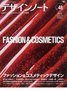デザインノート デザインのメイキングマガジン No.48(2013) ファッション&コスメティックデザイン (SEIBUNDO mook)