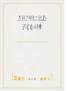 2012年に出た子どもの本
