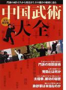 中国武術大全 門派の成立から用法まで、知られざる中国武術のすべて 主要28門派、強さの秘密に迫る! 完全保存版 (GAKKEN MOOK)