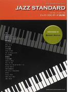 ジャズ・スタンダード 2013改訂版 (ハイ・グレード・ピアノ・ソロ)