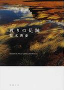渡りの足跡 (新潮文庫)(新潮文庫)