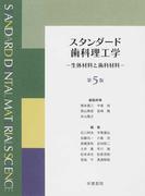 スタンダード歯科理工学 生体材料と歯科材料 第5版