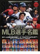 MLB選手名鑑 全30球団コンプリートガイド 2013 (NSK MOOK)
