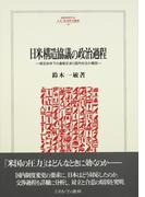 日米構造協議の政治過程 相互依存下の通商交渉と国内対立の構図 (MINERVA人文・社会科学叢書)