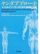 ヤンダアプローチ マッスルインバランスに対する評価と治療