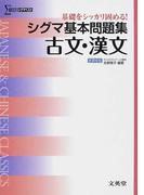 シグマ基本問題集古文・漢文 新課程版 (シグマベスト)