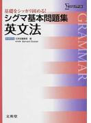 シグマ基本問題集英文法 新課程版 (シグマベスト)
