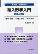 編入数学入門 講義と演習 (大学編入試験対策)