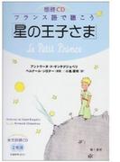 フランス語で聴こう「星の王子さま」 朗読CD
