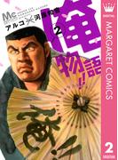 俺物語!! 2(マーガレットコミックスDIGITAL)