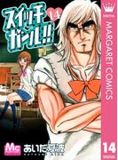 スイッチガール!! 14(マーガレットコミックスDIGITAL)