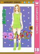 恋愛カタログ 18(マーガレットコミックスDIGITAL)