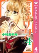 うそつきリリィ 4(マーガレットコミックスDIGITAL)