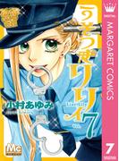 うそつきリリィ 7(マーガレットコミックスDIGITAL)