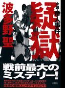 疑獄 小説・帝人事件(扶桑社BOOKS)