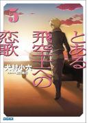とある飛空士への恋歌5(ガガガ文庫)