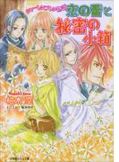 シャーレンブレン物語4 恋の蕾と秘密の小箱(ルルル文庫)