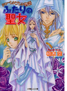 シャーレンブレン物語5 ふたりの聖女(ルルル文庫)