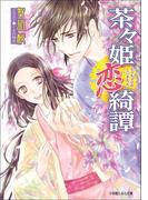 茶々姫恋綺譚(ルルル文庫)