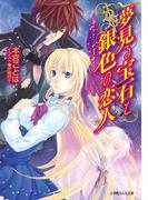 夢見る宝石と銀色の恋人 ダイヤモンド・スカイ3(ルルル文庫)