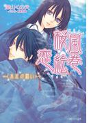 桜嵐恋絵巻8 ~水底の願い~(ルルル文庫)