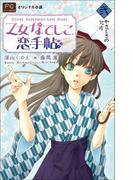 FCルルルnovels 乙女なでしこ恋手帖 弐(ルルル文庫)