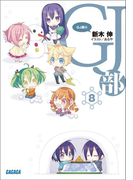 GJ部8(ガガガ文庫)