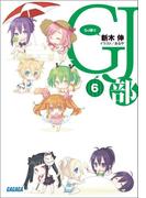 GJ部6(ガガガ文庫)