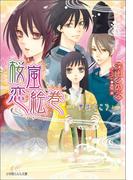 桜嵐恋絵巻10 ~夢咲くころ~(ルルル文庫)