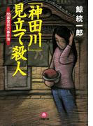 「神田川」見立て殺人 間暮警部の事件簿1