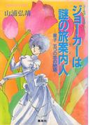 【シリーズ】ジョーカーは謎の旅案内人(コバルト文庫)
