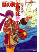 【シリーズ】謎の黄金姫はハートのクィーン(コバルト文庫)