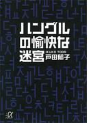 ハングルの愉快な迷宮(講談社+α文庫)