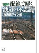 【期間限定価格】〈図解〉配線で解く「鉄道の不思議」 東海道ライン編