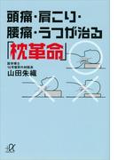 頭痛・肩こり・腰痛・うつが治る「枕革命」(講談社+α文庫)