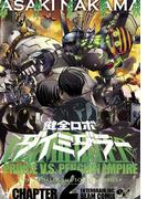 健全ロボ ダイミダラー 2巻(HARTA COMIX)