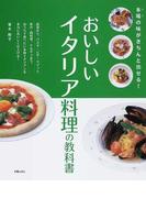 おいしいイタリア料理の教科書 本場の味がきちんと出せる!