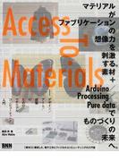 Access to Materials デザイン/アート/建築のためのマテリアルコンピューティング入門