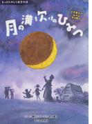 月の満ち欠けのひみつ ミヅキさんのムーンクッキー (もっとたのしく夜空の話)