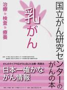 乳がん 治療・検査・療養 (国立がん研究センターのがんの本)